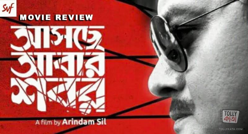 Ascche Abar Shabor Bengali Movie 2018