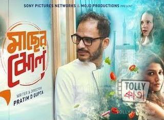 Latest Bengali Movie Reviews