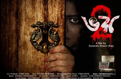 Bhoy 2 trailer