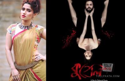 Pujarini Ghosh Actress